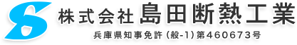 姫路市の断熱工事・保温工事業者『株式会社島田断熱工業』|求人募集中!
